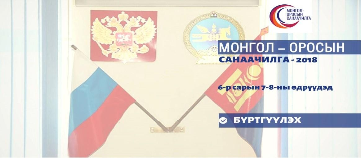 """""""МОНГОЛ-ОРОСЫН САНААЧИЛГА-2018"""""""